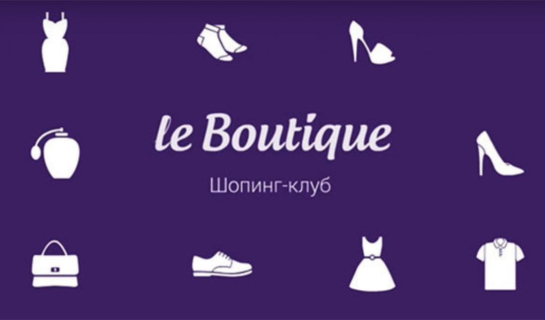 LeBoutique